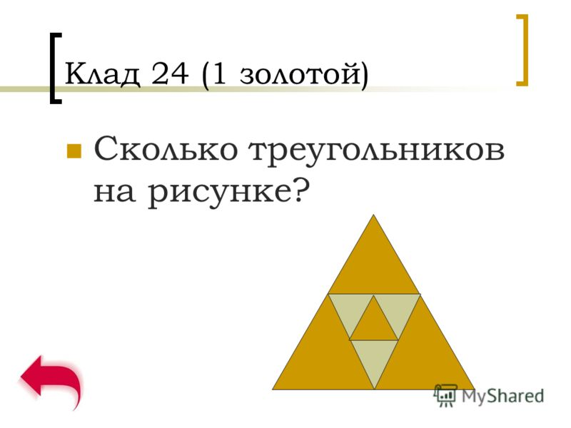 Клад 24 (1 золотой) Сколько треугольников на рисунке?