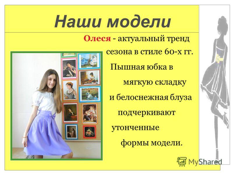 Олеся - актуальный тренд сезона в стиле 60-х гг. Пышная юбка в мягкую складку и белоснежная блуза подчеркивают утонченные формы модели. Наши модели
