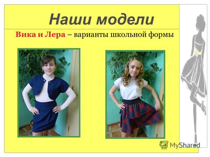 Вика и Лера – варианты школьной формы Наши модели