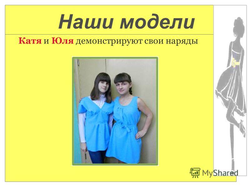Катя и Юля демонстрируют свои наряды Наши модели