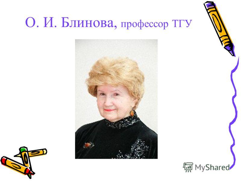О. И. Блинова, профессор ТГУ