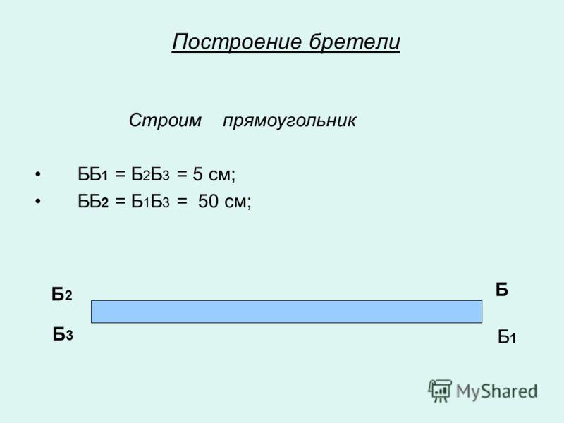 Построение бретели Строим прямоугольник ББ 1 = Б 2 Б 3 = 5 см; ББ 2 = Б 1 Б 3 = 50 см; Б Б1Б1 Б2Б2 Б3Б3