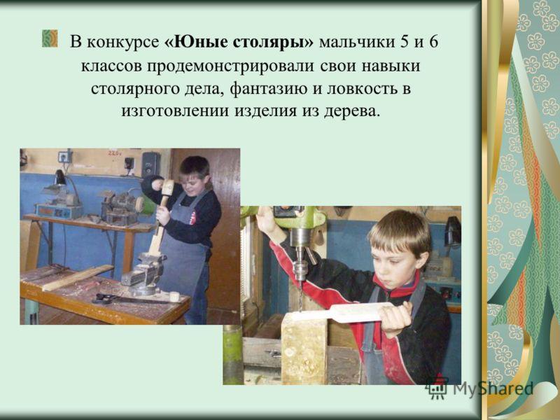 В конкурсе «Юные столяры» мальчики 5 и 6 классов продемонстрировали свои навыки столярного дела, фантазию и ловкость в изготовлении изделия из дерева.