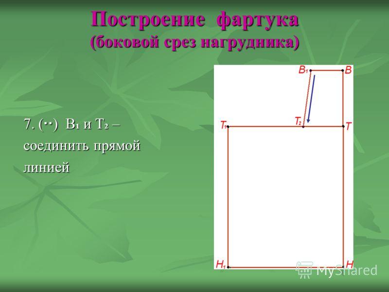 Построение фартука (боковой срез нагрудника) 7. ( ) В 1 и Т 2 – соединить прямой линией