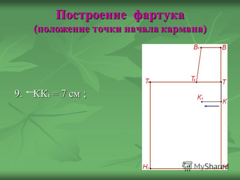 Построение фартука (положение точки начала кармана) 9. КК 1 = 7 см ;