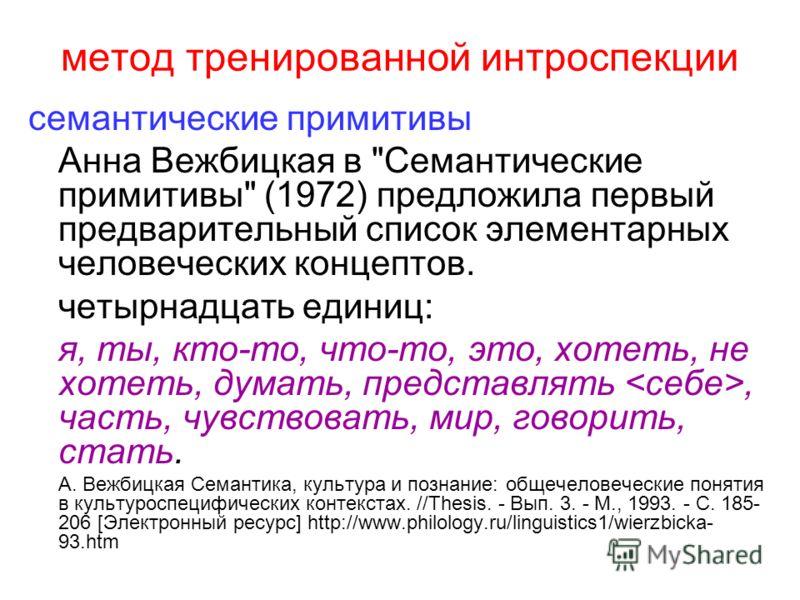 метод тренированной интроспекции семантические примитивы Анна Вежбицкая в