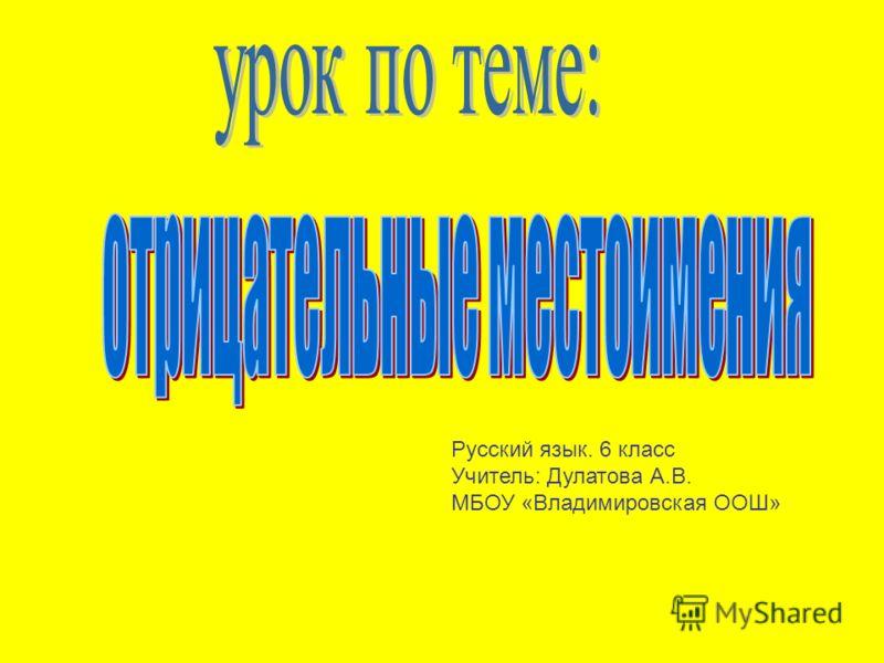 Русский язык. 6 класс Учитель: Дулатова А.В. МБОУ «Владимировская ООШ»