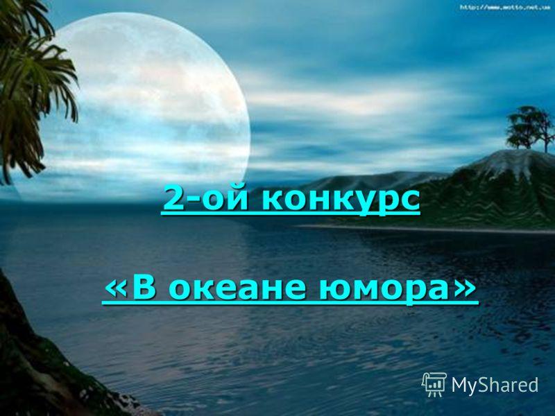2-ой конкурс «В океане юмора»