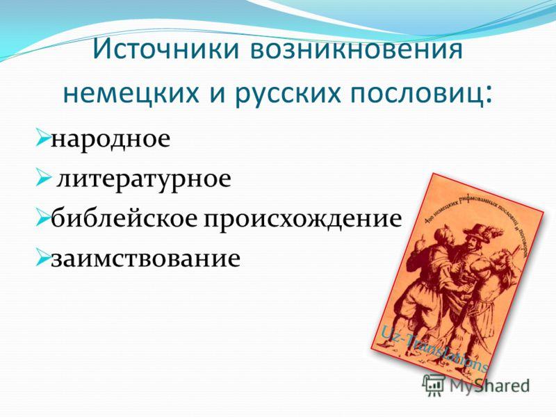 Источники возникновения немецких и русских пословиц : народное литературное библейское происхождение заимствование