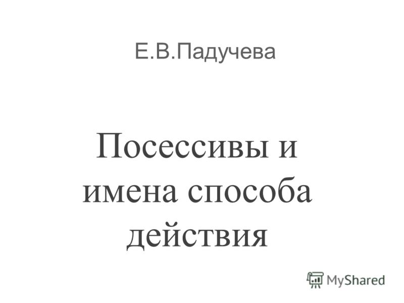 Е.В.Падучева Посессивы и имена способа действия