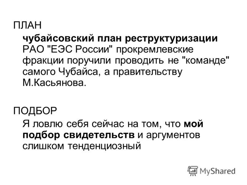 ПЛАН чубайсовский план реструктуризации РАО