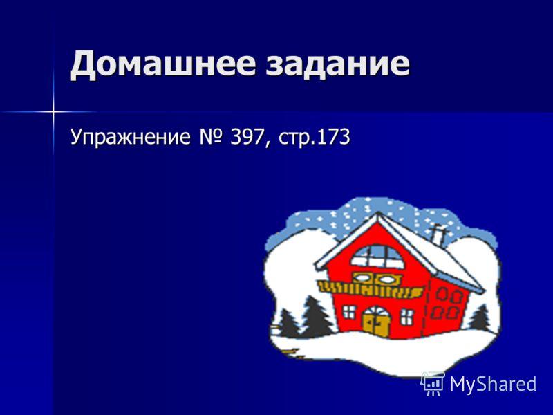 Домашнее задание Упражнение 397, стр.173