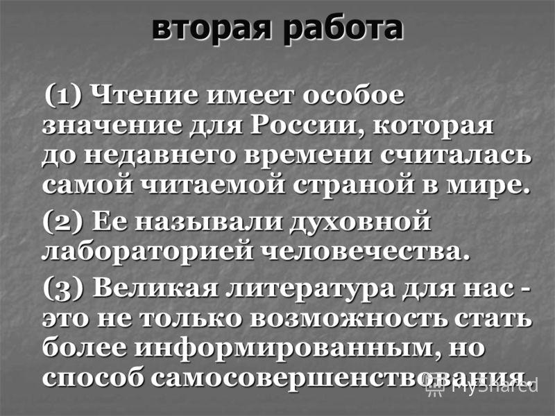 вторая работа (1) Чтение имеет особое значение для России, которая до недавнего времени считалась самой читаемой страной в мире. (1) Чтение имеет особое значение для России, которая до недавнего времени считалась самой читаемой страной в мире. (2) Ее