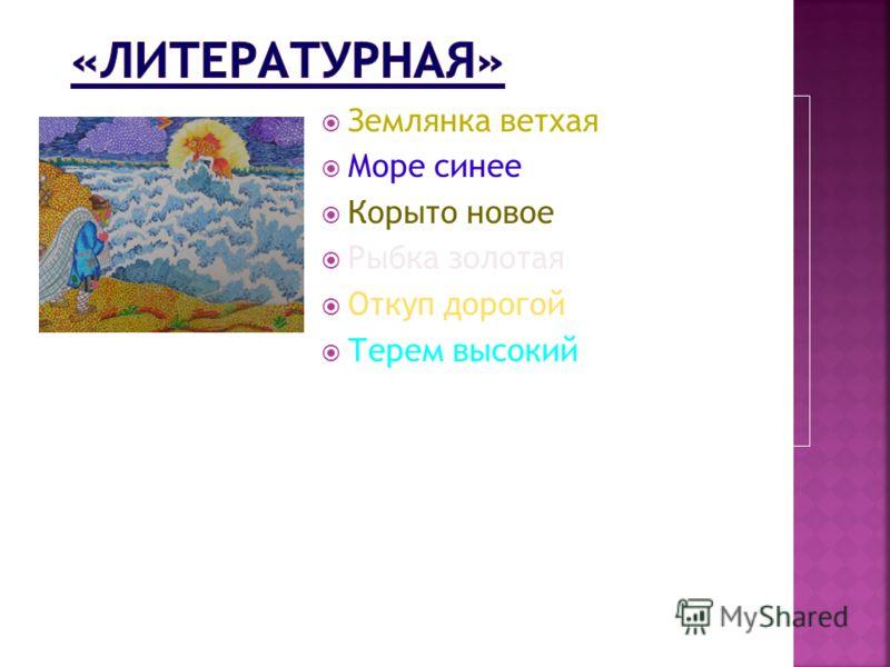 Землянка ветхая Море синее Корыто новое Рыбка золотая Откуп дорогой Терем высокий