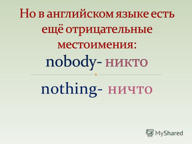 nothing- ничто