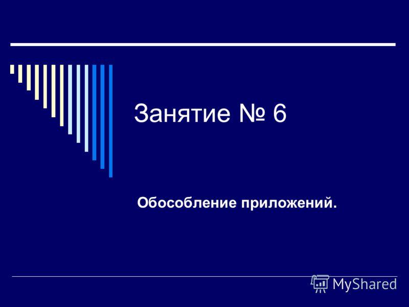 Занятие 6 Обособление приложений.