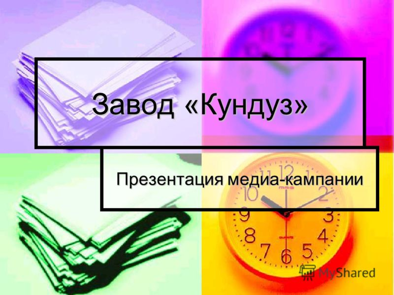 Завод «Кундуз» Презентация медиа-кампании