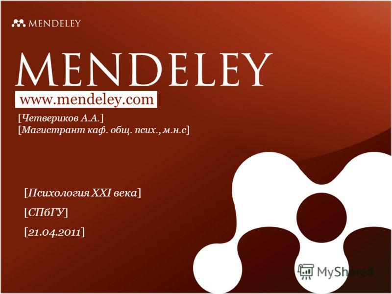 www.mendeley.com [Четвериков А.А.] [Магистрант каф. общ. псих., м.н.с] [Психология XXI века] [СПбГУ] [21.04.2011]