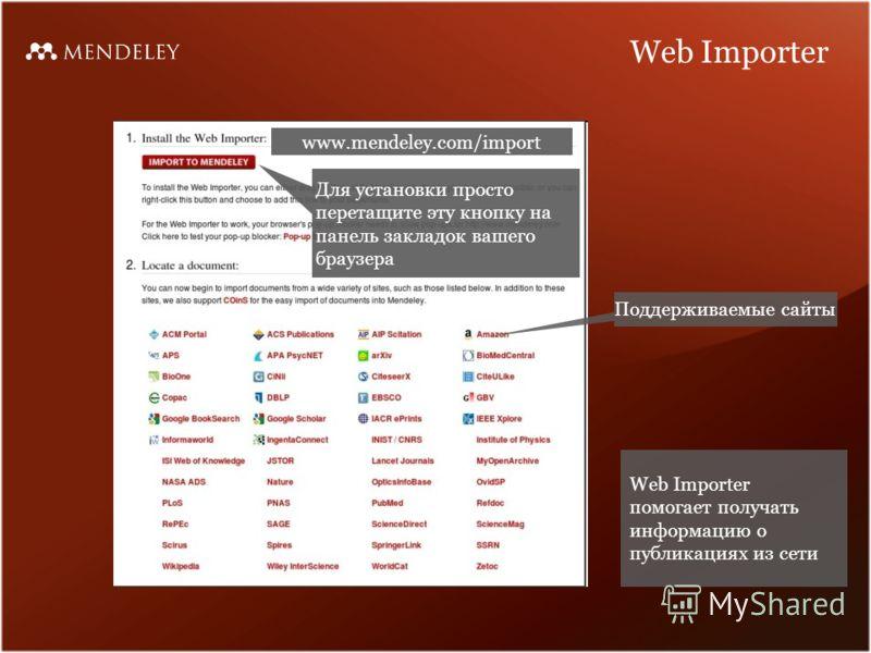 Web Importer Для установки просто перетащите эту кнопку на панель закладок вашего браузера Поддерживаемые сайты www.mendeley.com/import Web Importer помогает получать информацию о публикациях из сети