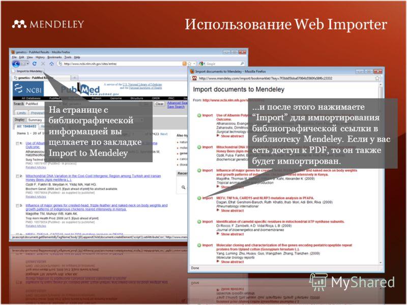 Использование Web Importer На странице с библиографической информацией вы щелкаете по закладке Import to Mendeley …и после этого нажимаете Import для импортирования библиографической ссылки в библиотеку Mendeley. Если у вас есть доступ к PDF, то он т