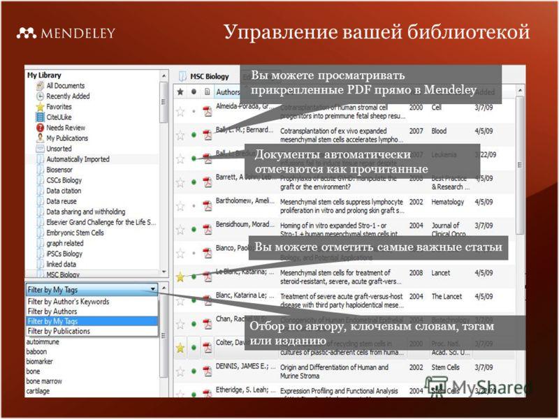 Управление вашей библиотекой Вы можете отметить самые важные статьи Документы автоматически отмечаются как прочитанные Отбор по автору, ключевым словам, тэгам или изданию Вы можете просматривать прикрепленные PDF прямо в Mendeley