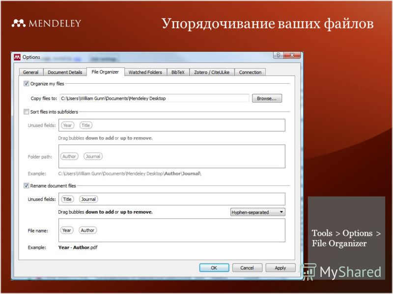 Упорядочивание ваших файлов Tools > Options > File Organizer