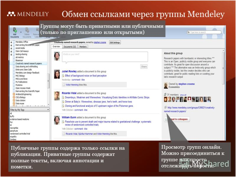 Обмен ссылками через группы Mendeley Группы могут быть приватными или публичными( только по приглашению или открытыми ) Просмотр групп онлайн. Можно присоединиться к группе или просто отслеживать новости. Публичные группы содержа только ссылки на пуб