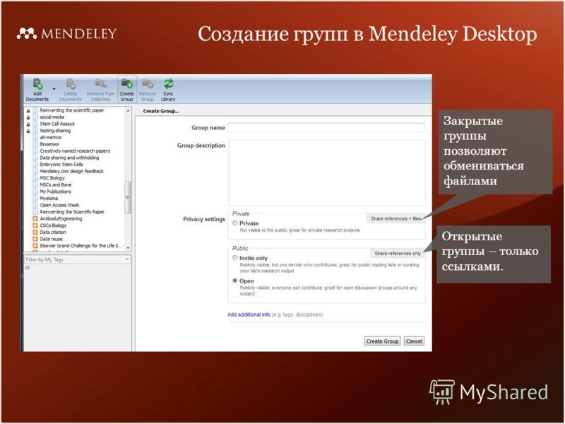 Создание групп в Mendeley Desktop Закрытые группы позволяют обмениваться файлами Открытые группы – только ссылками.