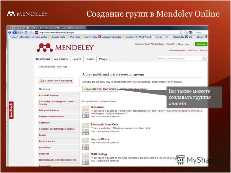Создание групп в Mendeley Online Вы также можете создавать группы онлайн