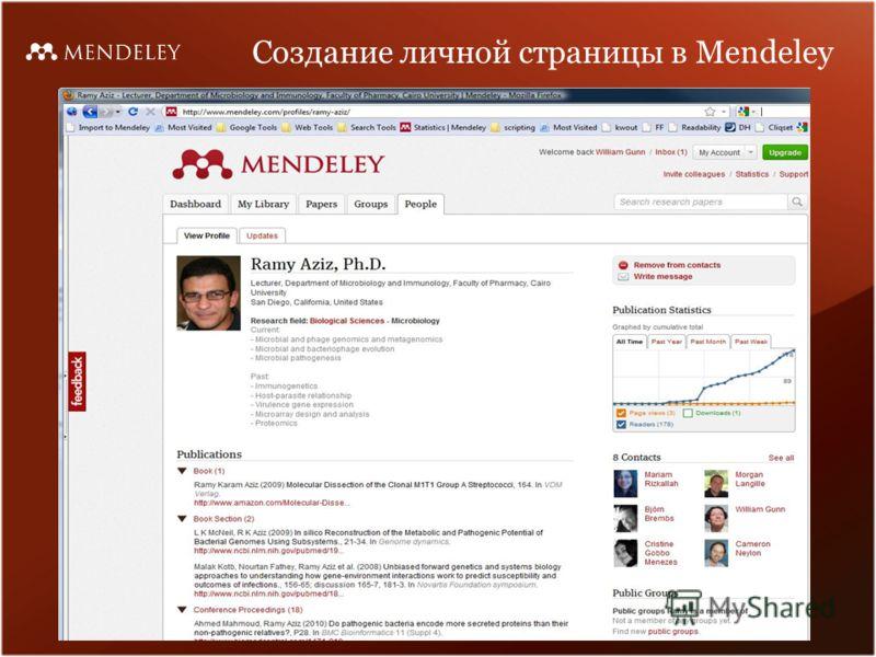 Создание личной страницы в Mendeley