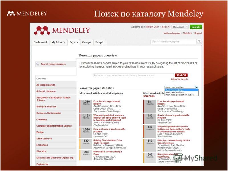 Поиск по каталогу Mendeley