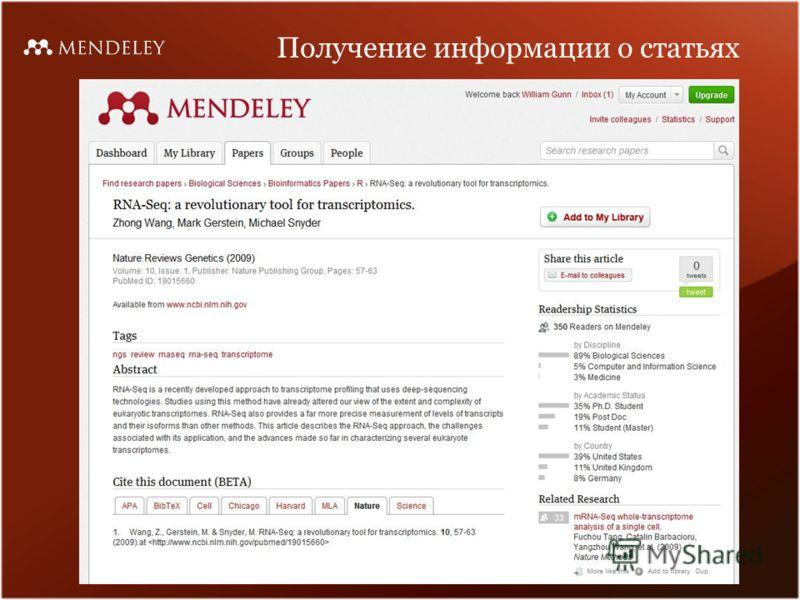 Получение информации о статьях