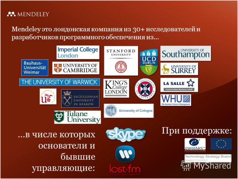 Mendeley это лондонская компания из 30+ исследователей и разработчиков программного обеспечения из…...в числе которых основатели и бывшие управляющие: При поддержке: