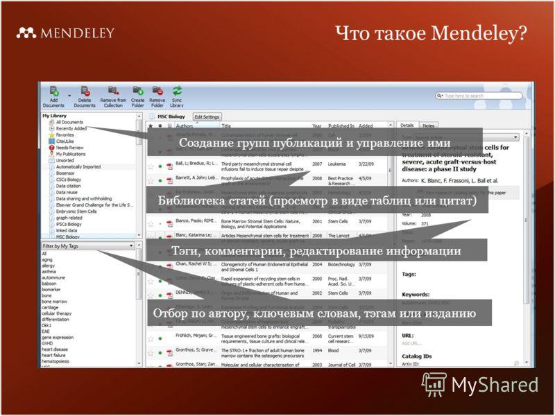 Что такое Mendeley? Создание групп публикаций и управление ими Тэги, комментарии, редактирование информации Библиотека статей (просмотр в виде таблиц или цитат) Отбор по автору, ключевым словам, тэгам или изданию