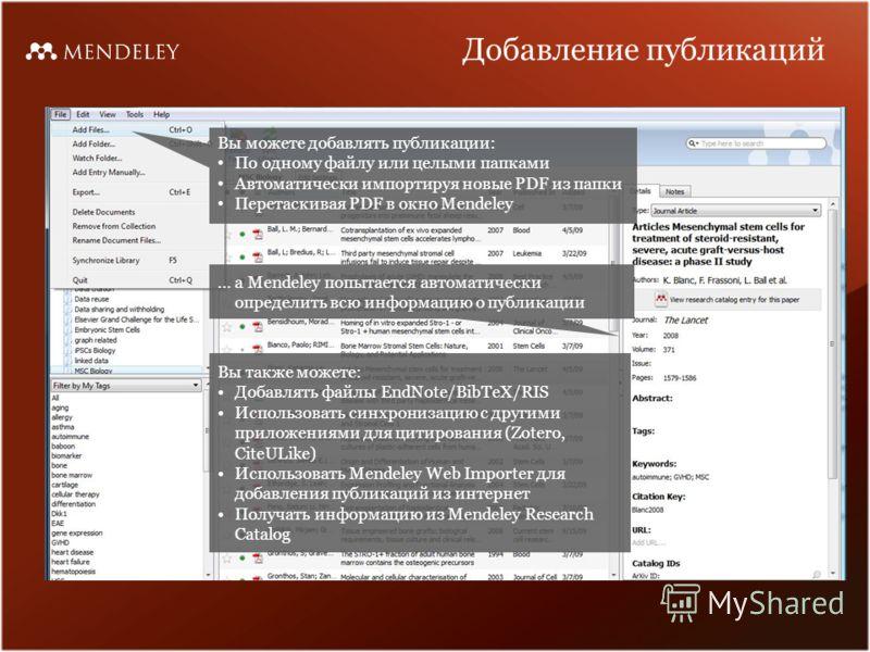 Добавление публикаций Вы можете добавлять публикации: По одному файлу или целыми папками Автоматически импортируя новые PDF из папки Перетаскивая PDF в окно Mendeley … а Mendeley попытается автоматически определить всю информацию о публикации Вы такж