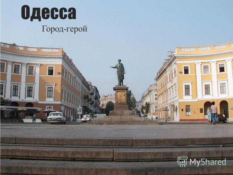 Реферат одесса город герой 1165