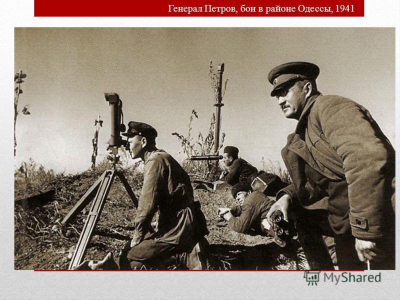 Генерал Петров, бои в районе Одессы, 1941