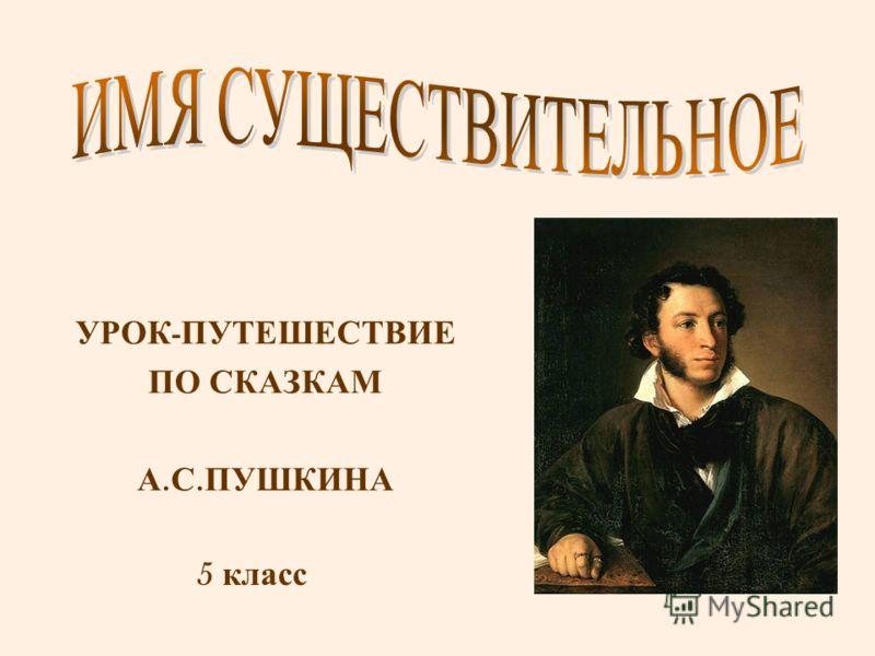 УРОК - ПУТЕШЕСТВИЕ ПО СКАЗКАМ А. С. ПУШКИНА 5 класс