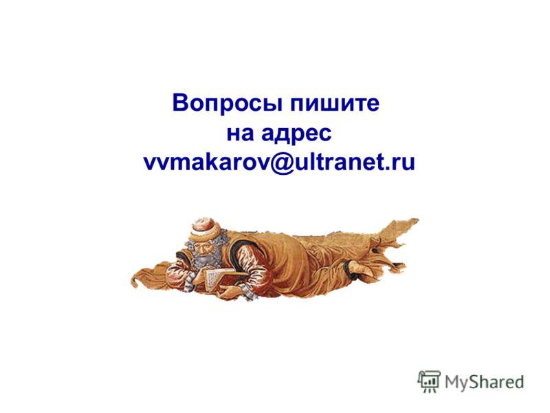 Вопросы пишите на адрес vvmakarov@ultranet.ru