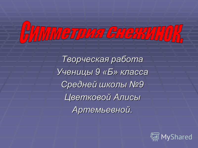Творческая работа Ученицы 9 «Б» класса Средней школы 9 Цветковой Алисы Артемьевной.
