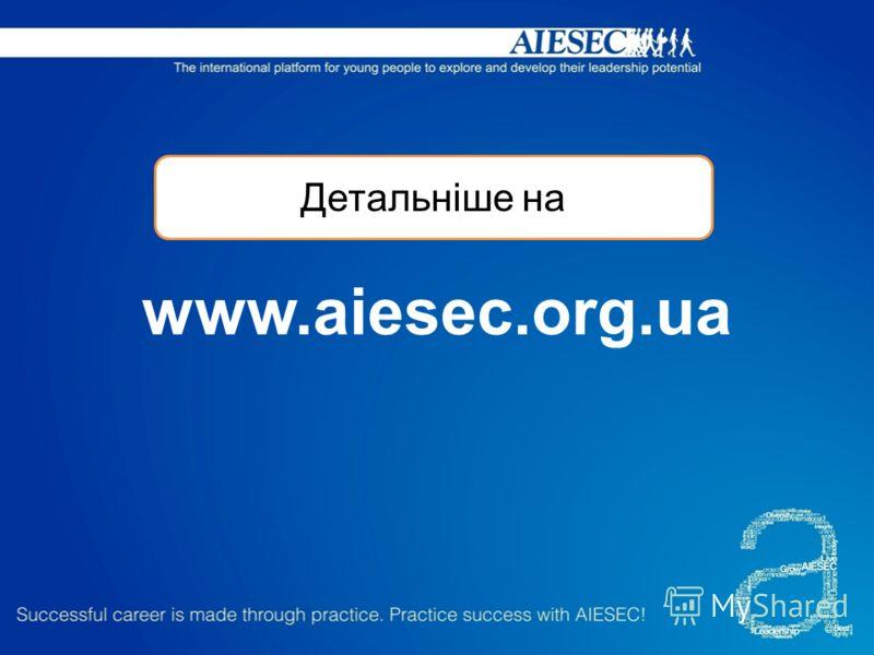 www.aiesec.org.ua Детальніше на