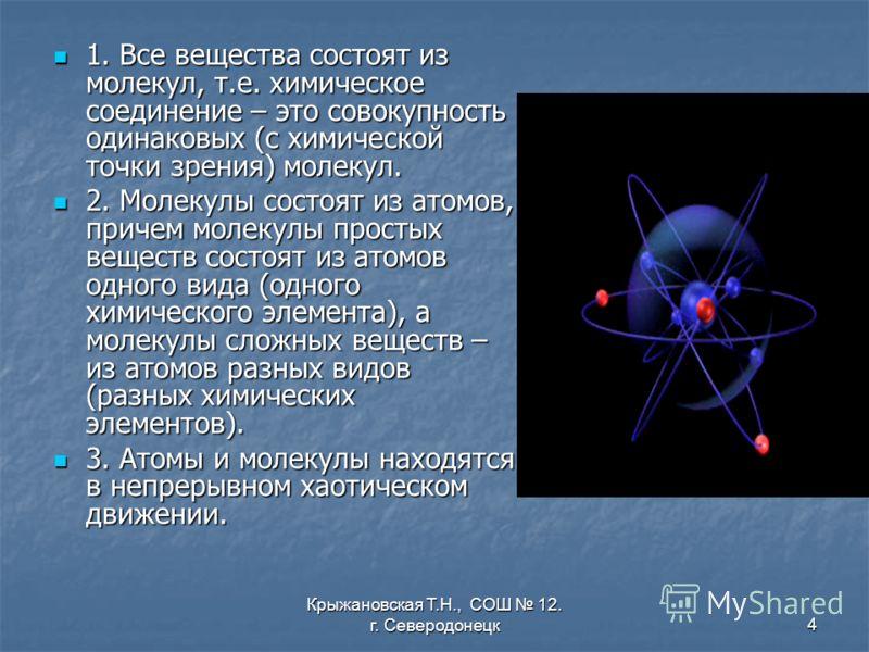Крыжановская Т.Н., СОШ 12. г. Северодонецк4 1. Все вещества состоят из молекул, т.е. химическое соединение – это совокупность одинаковых (с химической точки зрения) молекул. 1. Все вещества состоят из молекул, т.е. химическое соединение – это совокуп