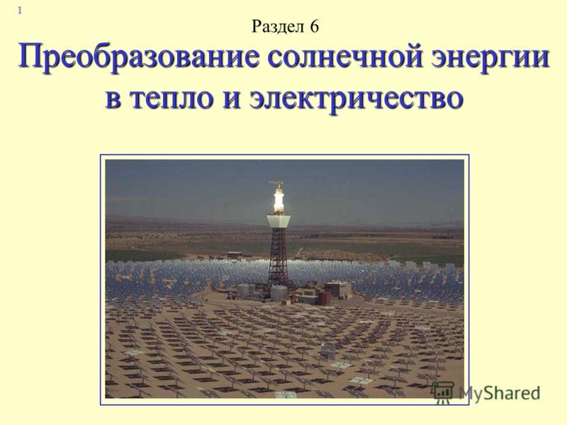 1 Преобразование солнечной энергии в тепло и электричество Раздел 6