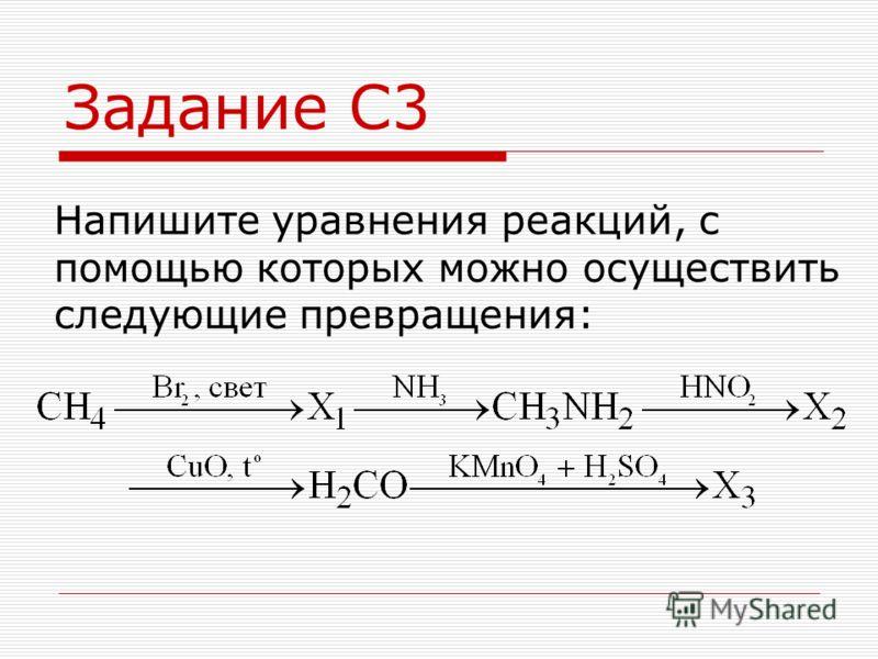 Задание С3 Напишите уравнения реакций, с помощью которых можно осуществить следующие превращения: