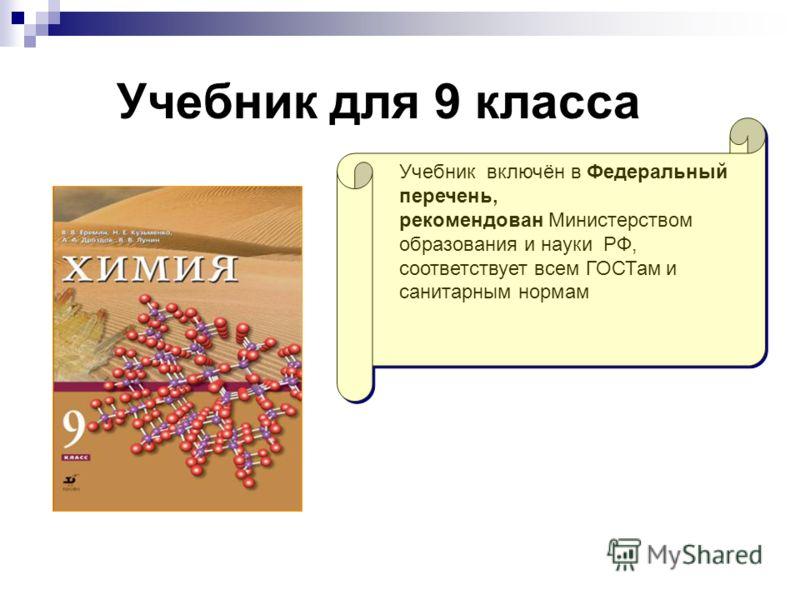 Учебник для 9 класса Учебник включён в Федеральный перечень, рекомендован Министерством образования и науки РФ, соответствует всем ГОСТам и санитарным нормам