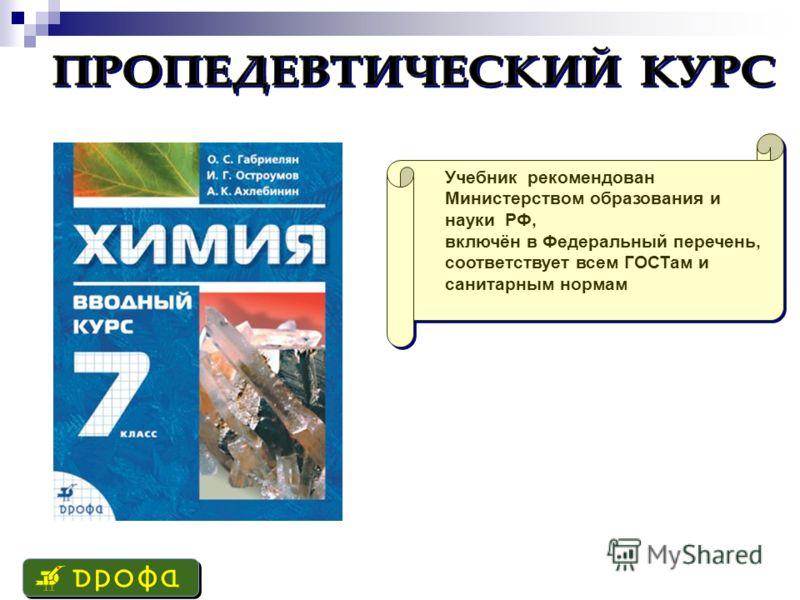Учебник рекомендован Министерством образования и науки РФ, включён в Федеральный перечень, соответствует всем ГОСТам и санитарным нормам