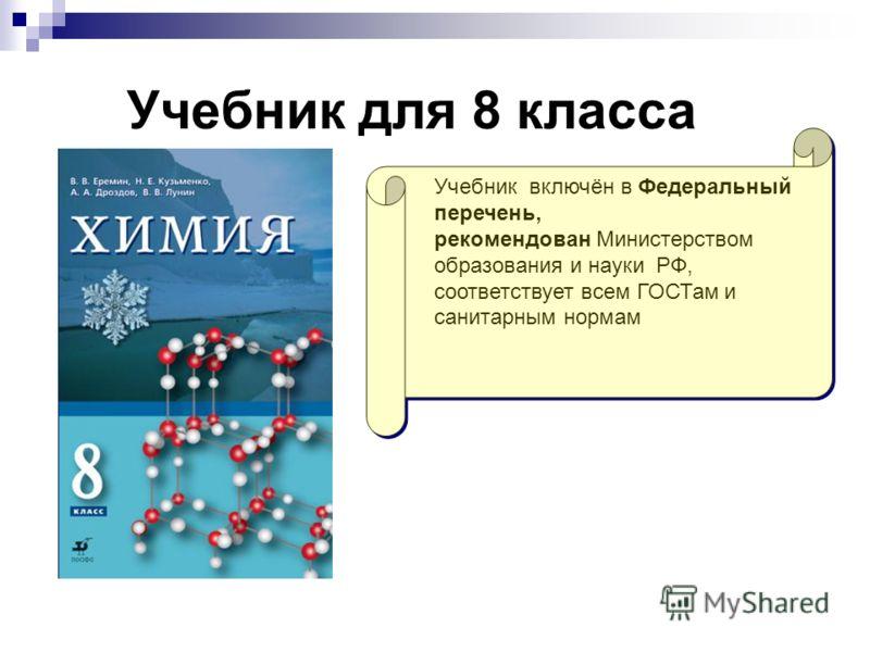 8 класс учебник гдз по химии учебнику еремин