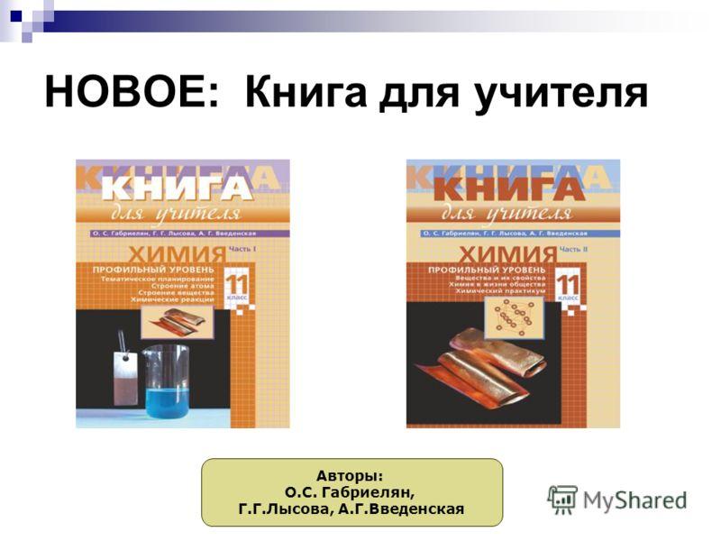 НОВОЕ: Книга для учителя Авторы: О.С. Габриелян, Г.Г.Лысова, А.Г.Введенская