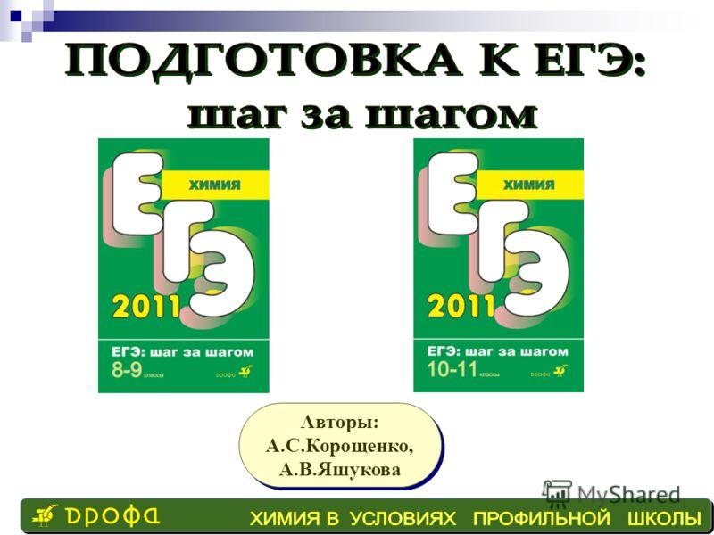 Авторы: А.С.Корощенко, А.В.Яшукова Авторы: А.С.Корощенко, А.В.Яшукова