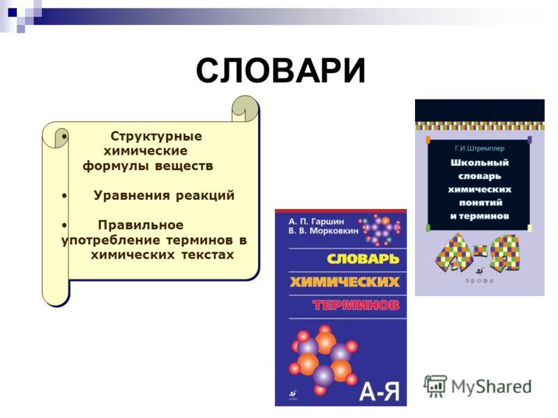 СЛОВАРИ Структурные химические формулы веществ Уравнения реакций Правильное употребление терминов в химических текстах Структурные химические формулы веществ Уравнения реакций Правильное употребление терминов в химических текстах